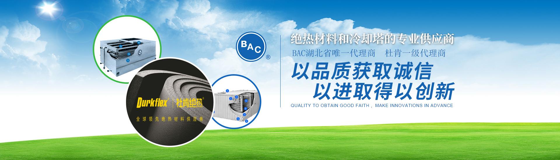 武汉BAC闭式冷却塔